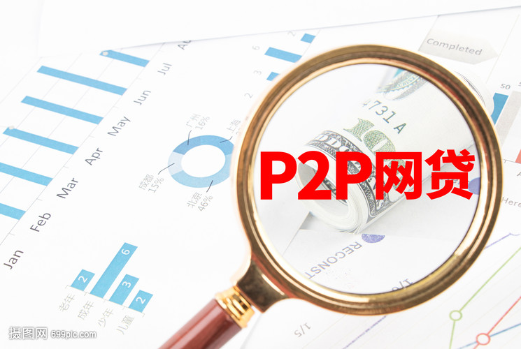 P2P平台仅剩139家,监管要求进一步加大存量压降力度