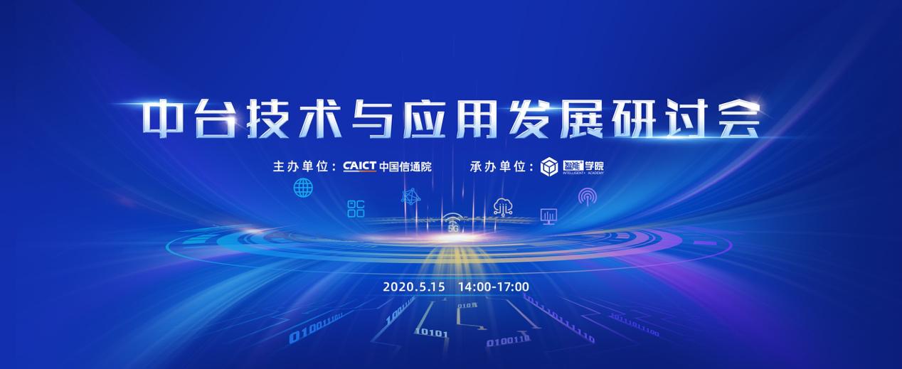 """5月15日,""""中台技术与应用发展""""研讨会线上见!"""