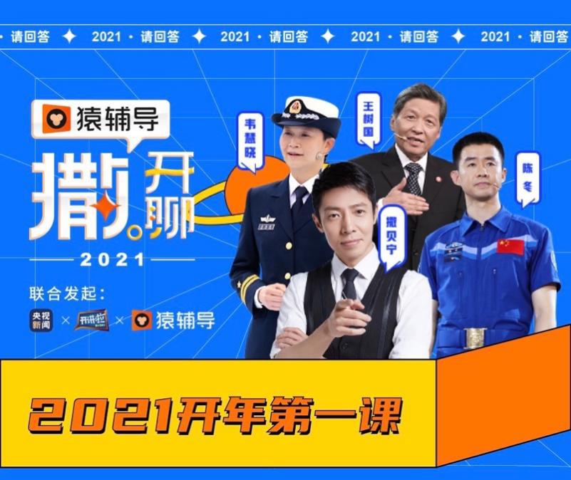 """猿向导与央视新闻、CCTV1开讲啦连系提倡""""开年第一课"""" 与行业大咖共话新年空想"""