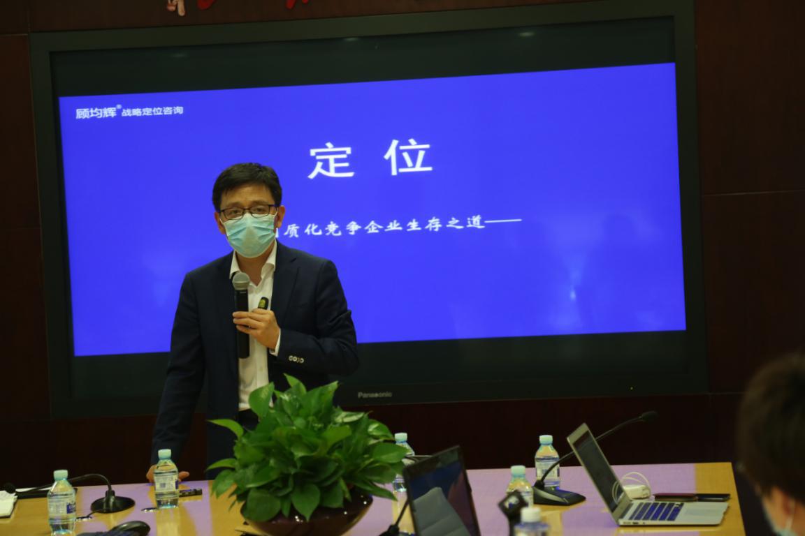 做客北京日报报业集团,定位专家顾均辉分享极度竞争时代企业生存之道