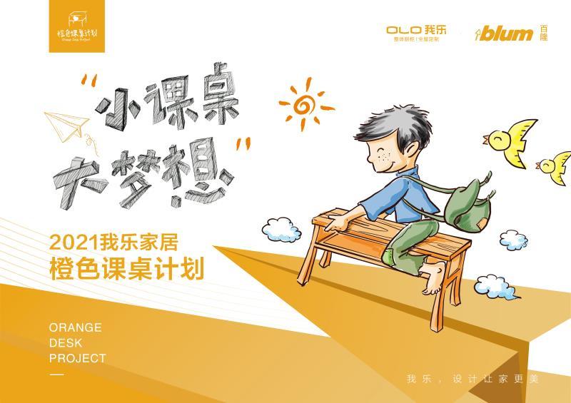 """""""橙色课桌计划""""助学公益再发力,我乐家居为新疆学校再添一抹橙色"""