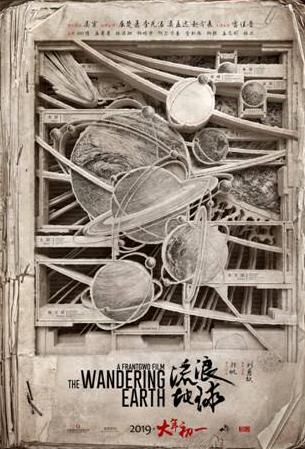 《流浪地球》之后,北京文化传承的不仅是过去,还有未来!