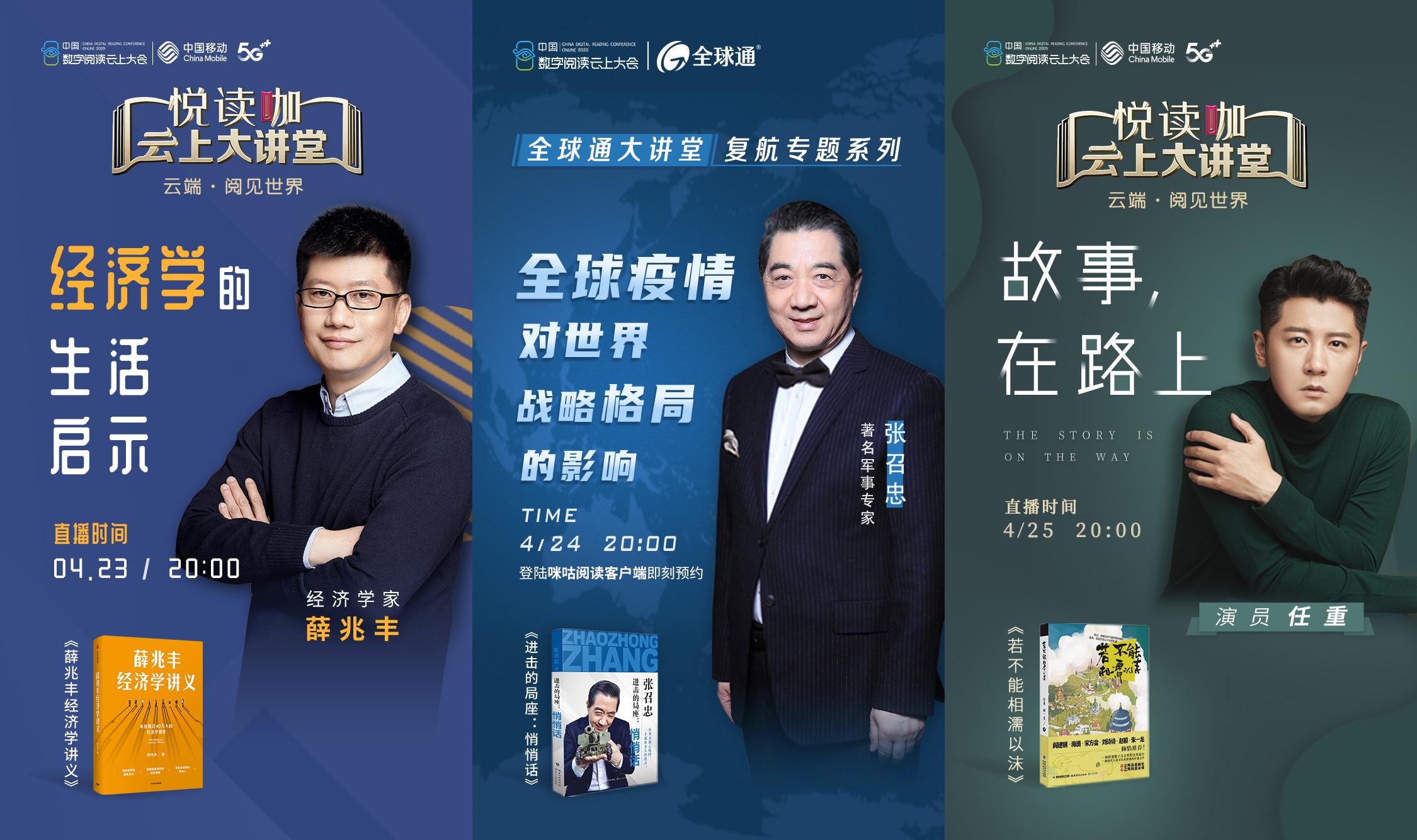名家大咖齐聚2020中国数字阅读云上大会,共话数字阅读时代行业新趋势