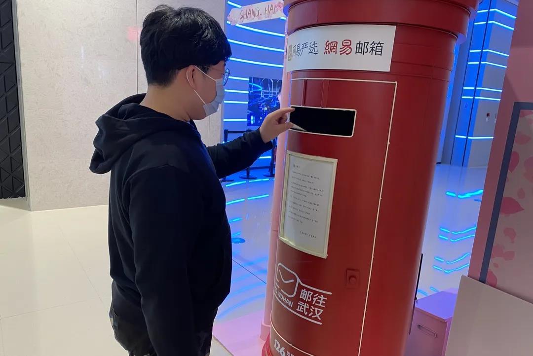 向武汉说爱你,超30万网易邮箱用户送爱心祝福