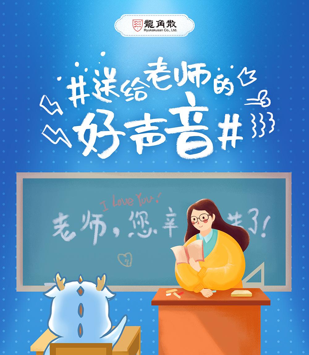 龙角散教师节三城福利大派送  呼吁关注教师咽喉健康