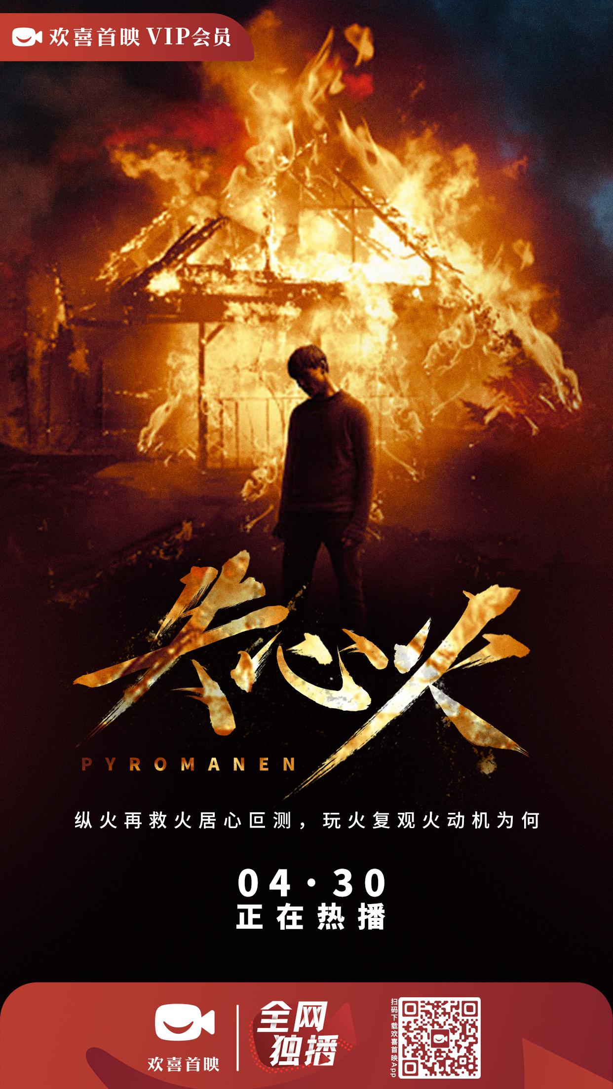 消防员纵火悬念丛生,电影《失心火》上线欢喜首映APP 独家热播