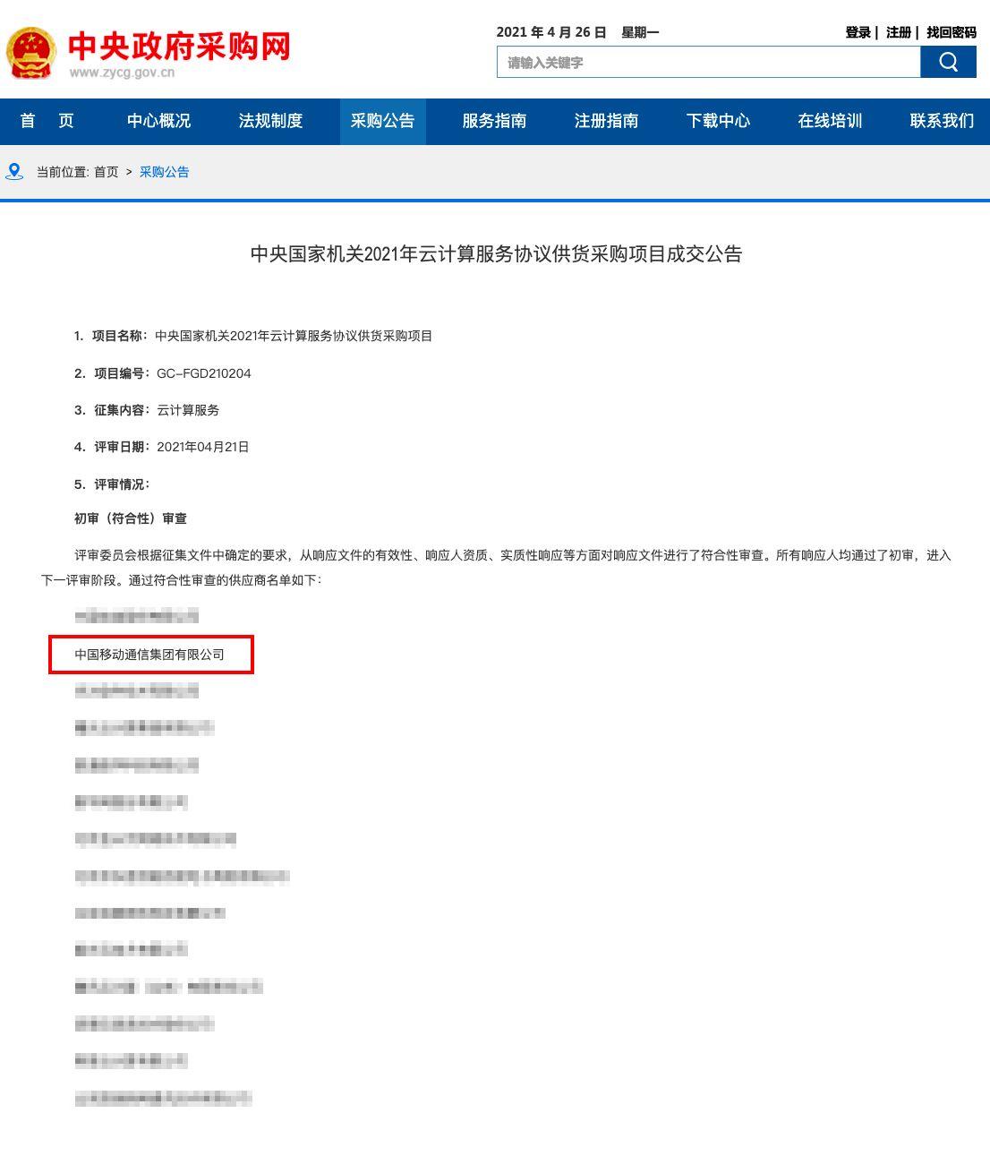"""喜讯!移动云200余款产品入围""""中央国家机关云服务采购项目""""!"""