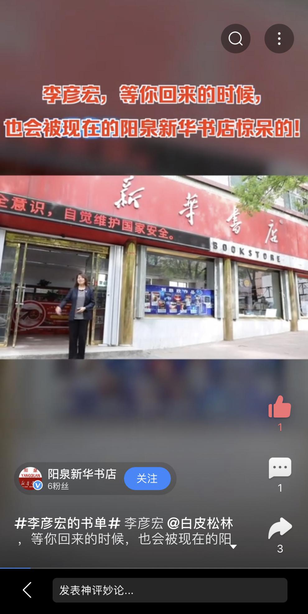 百度官方回应阳泉书店老板 欢迎来百度APP看李彦宏直播首秀