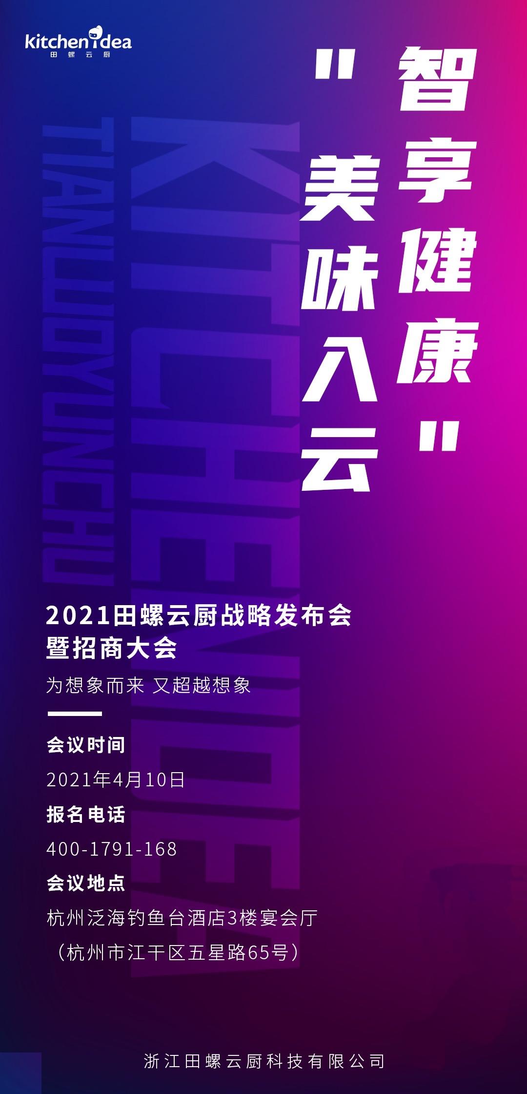 还有3天!2021田螺云厨战略发布会暨招商大会带来厨电商机