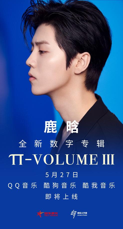 """鹿晗新专辑《π-volume.3》上线腾讯音乐三平台 用音乐表达""""无限不循环"""""""