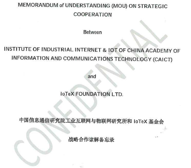 中國信通院與美國IoTeX基金會簽署諒解備忘錄,攜手推進區塊鏈及數字身份全球發展