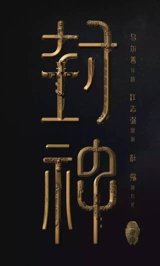 十年磨一剑!北京文化用作品彰显中国影视实力!