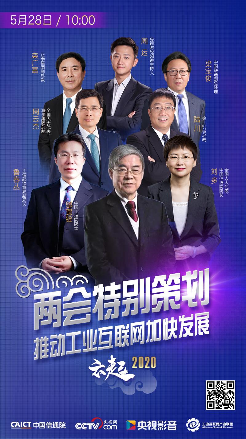 """央视网携手中国信通院开启""""新基建""""巅峰对话"""