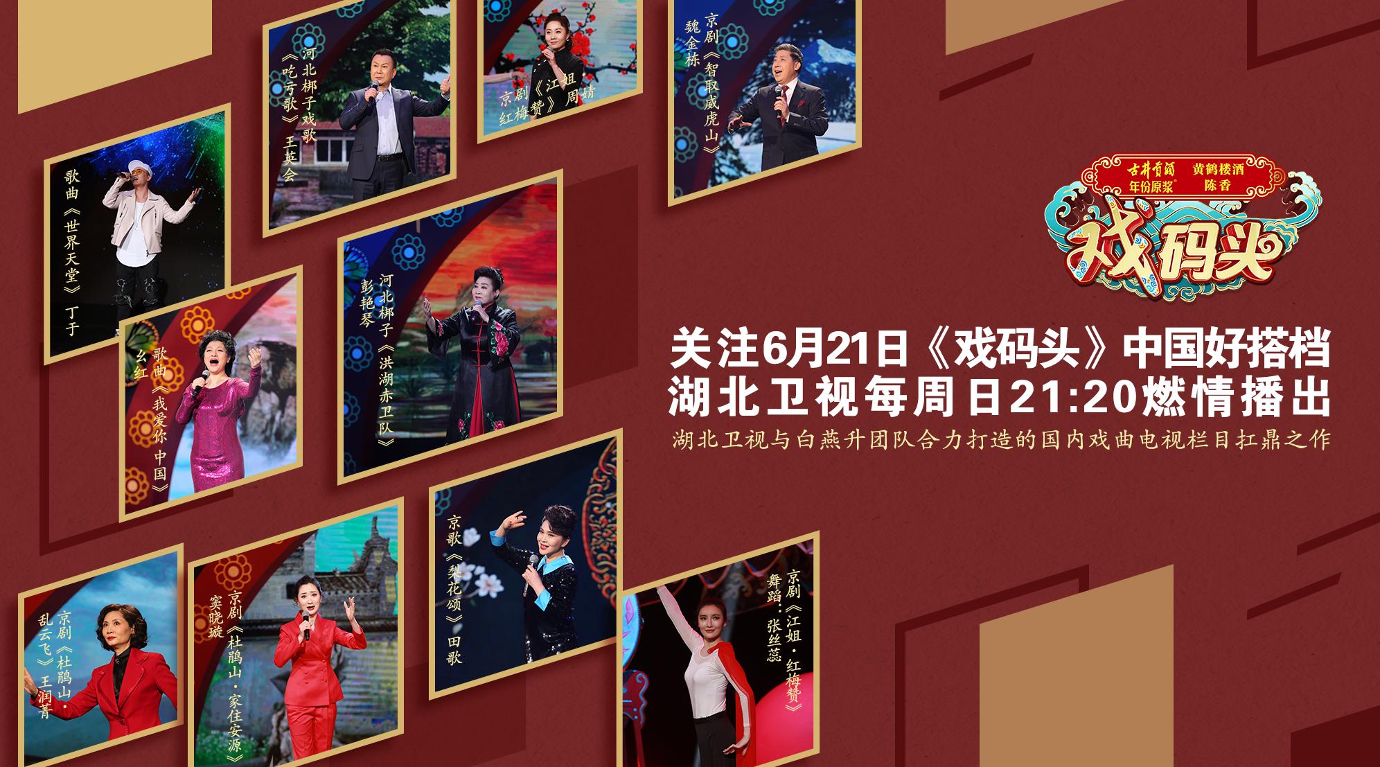 《戏码头•北京爱心义演》声声唱响,曲曲留情!今晚继续