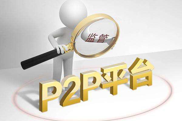 近5000家网贷出局,P2P未来何去何从