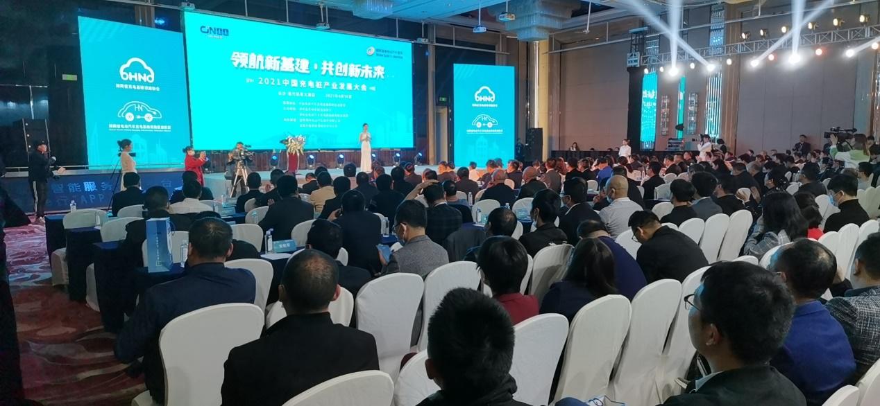 """""""领航新基建·共创新未来""""——2021中国充电桩产业发展大会圆满落幕!"""