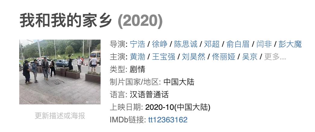 北京文化又一爆款预定,《我和我的家乡》蓄势待发!
