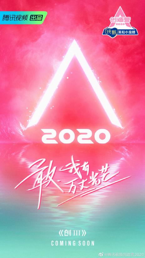 与创造营2020官宣合作! 腾讯音乐娱乐集团强势领跑综艺音乐市场