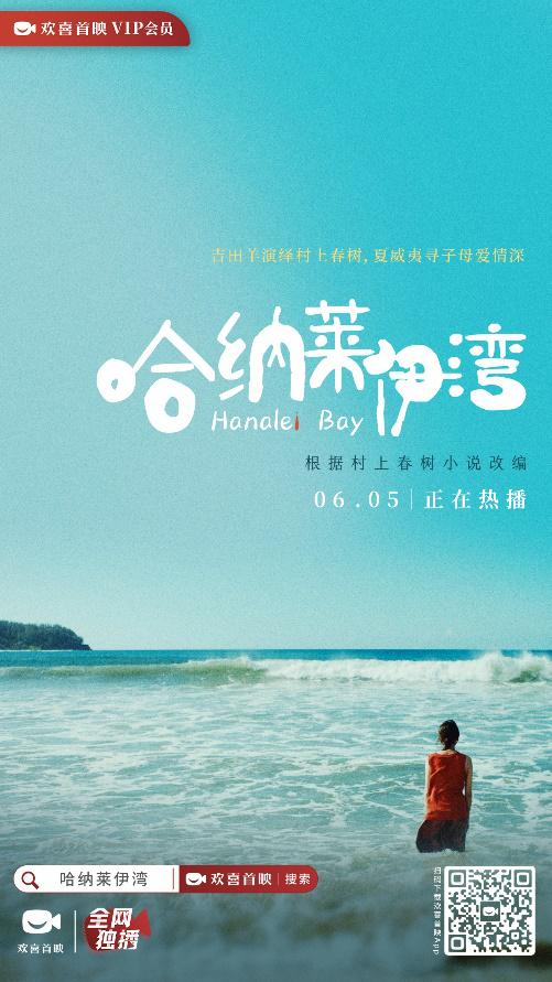 村上春树小说改编,电影《哈纳莱伊湾》欢喜首映APP全网独播