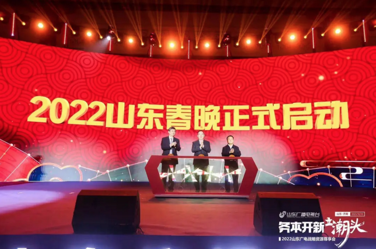 务本开新勇立潮头!2022山东广电战略合作资源重磅发布