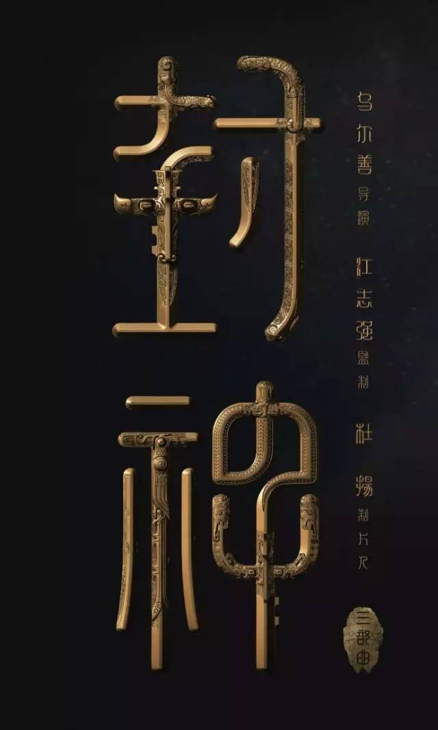 北京文化逆流而上!用中国风加快中国电影工业化的进程!