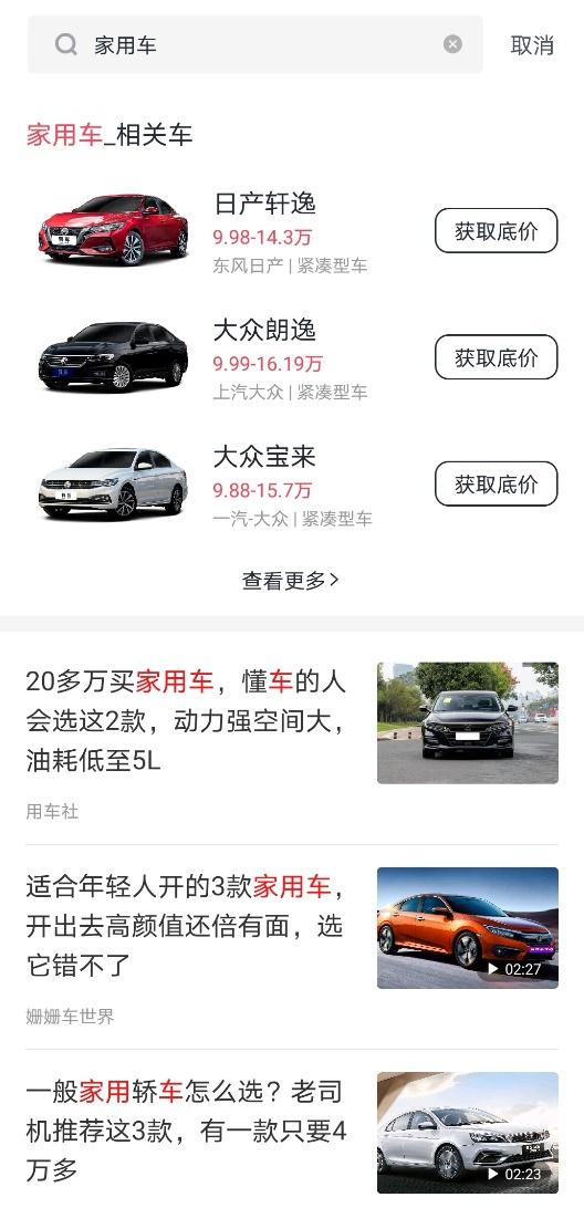 摇号新政、选车买车,想了解的汽车资讯都在有驾APP
