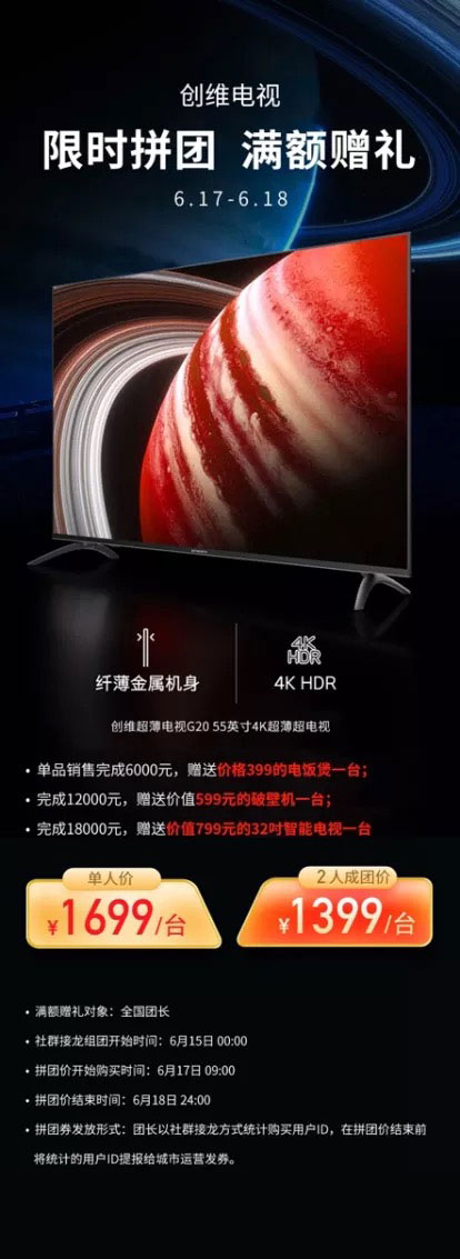 """十荟团联合创维彩电 """"包邮到家""""业务增添品质保障"""