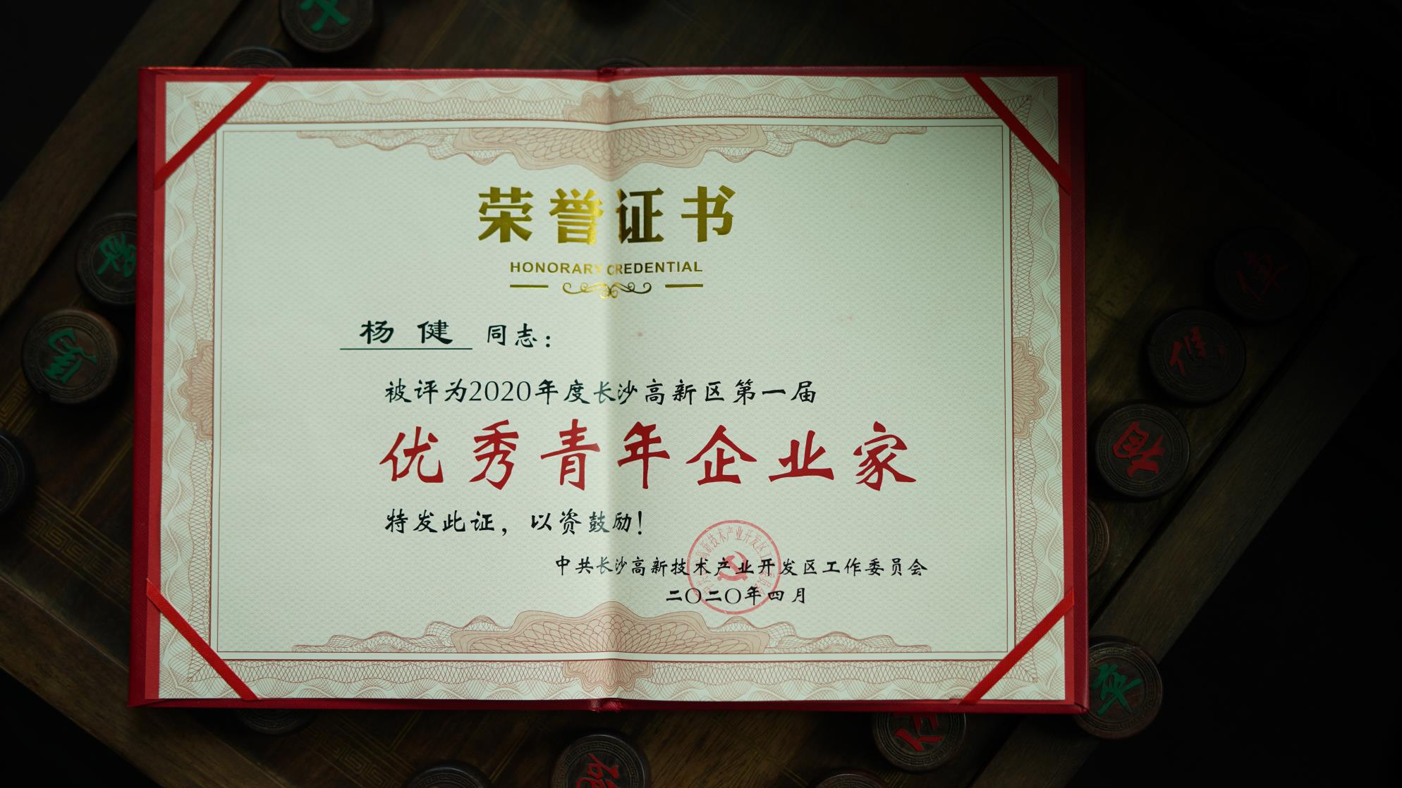 盘子女人坊杨健荣获长沙高新区第一届优秀青年企业家