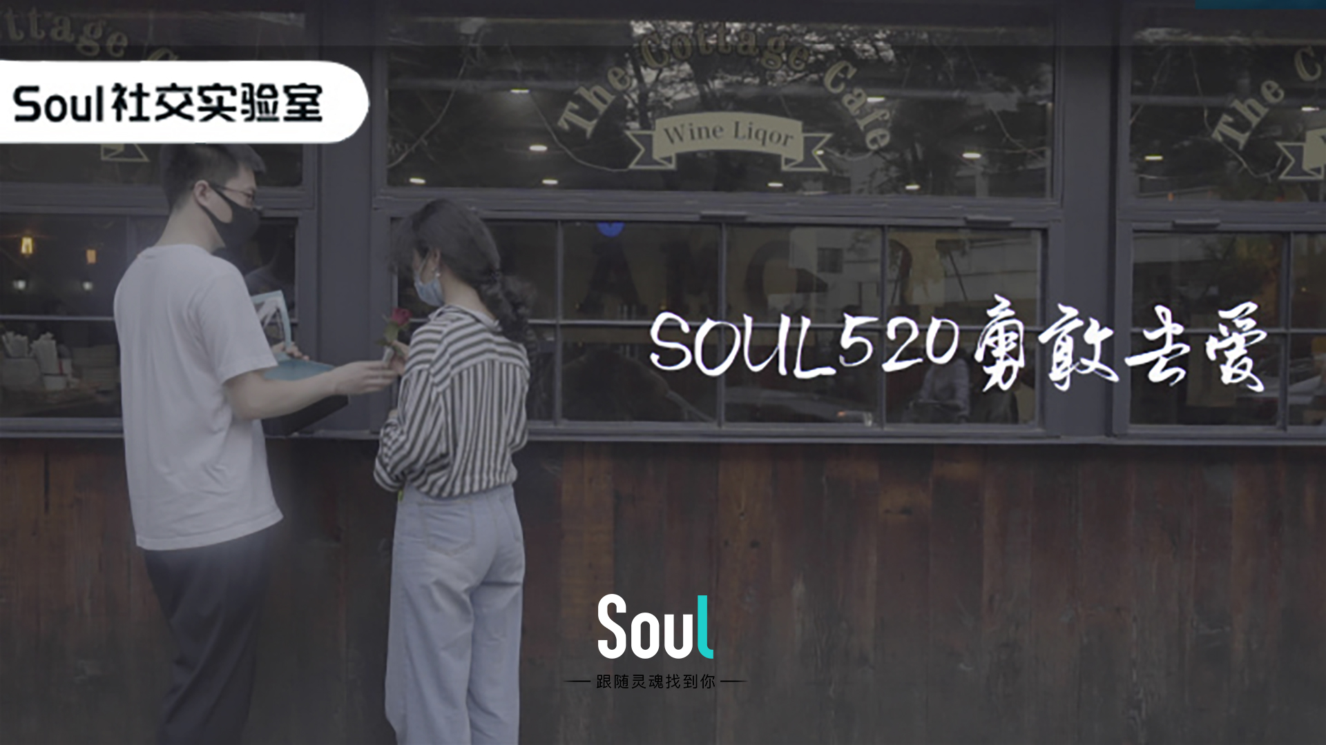 Soul 520社会实验:用1000朵玫瑰花点燃上海的浪漫情怀
