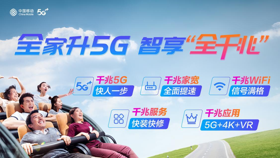 """全家升5G、智享""""全千兆"""",中国移动开启数字时代家庭新生活"""