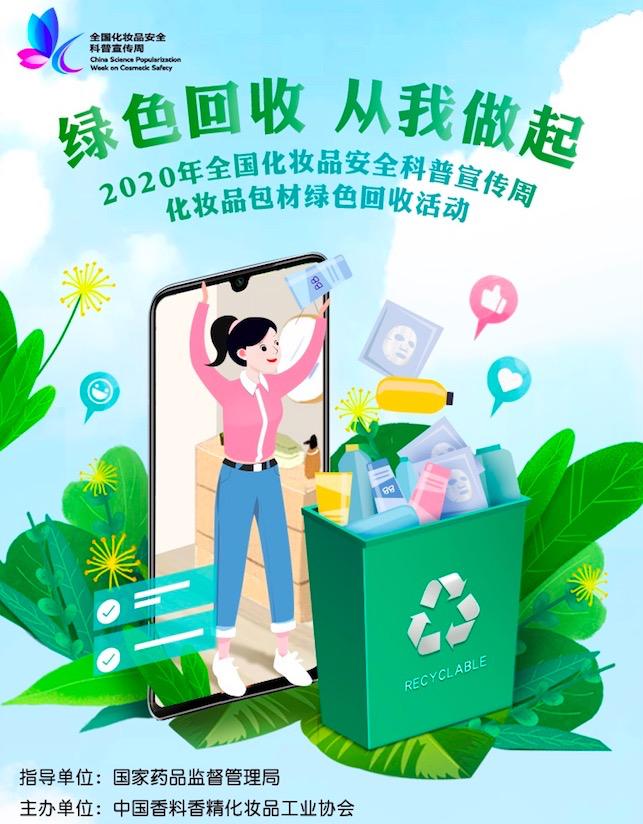 阻断化妆品空瓶流入假货洼地  国家药监局指导发起化妆品包材绿色回收计划