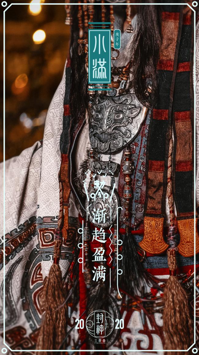 北京文化独具匠心,耗时十年打造封神世界