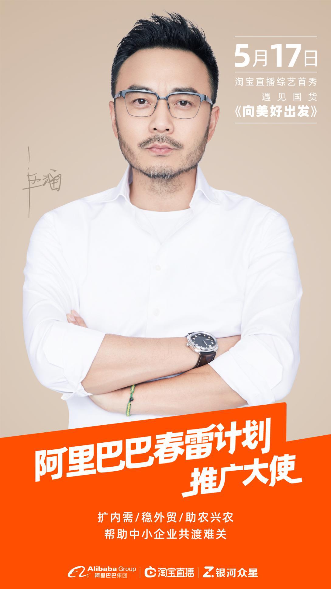 汪涵上淘宝直播:首开直播节目《向美好出发》,助力新国货崛起