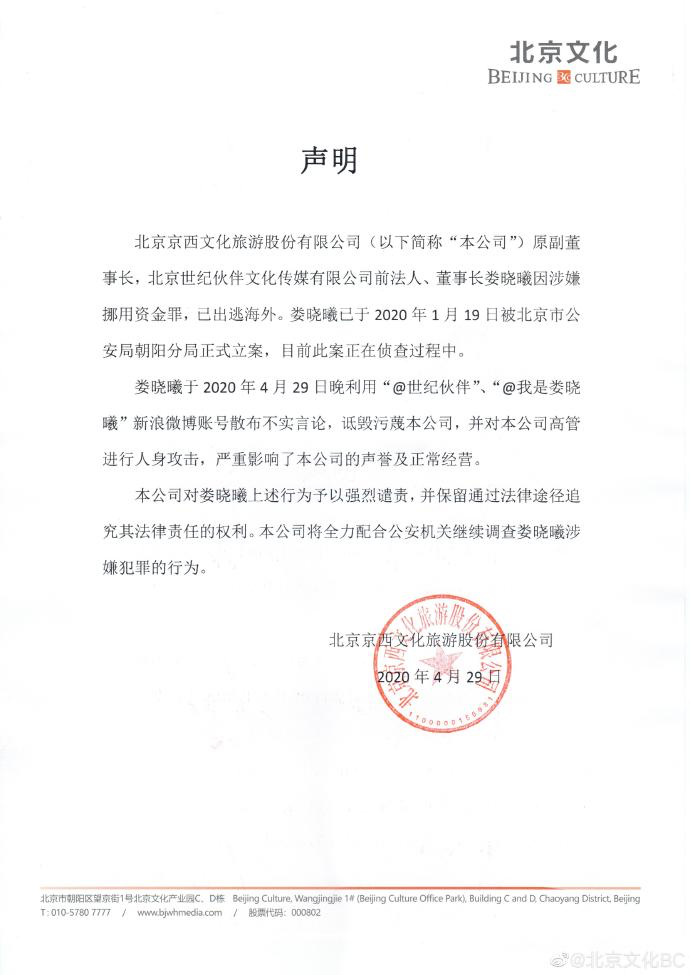 北京文化大股东不计后果的举报背后有何隐情?