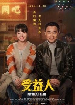 揭露生存法则,北京文化用电影带你体验人生五味陈杂!