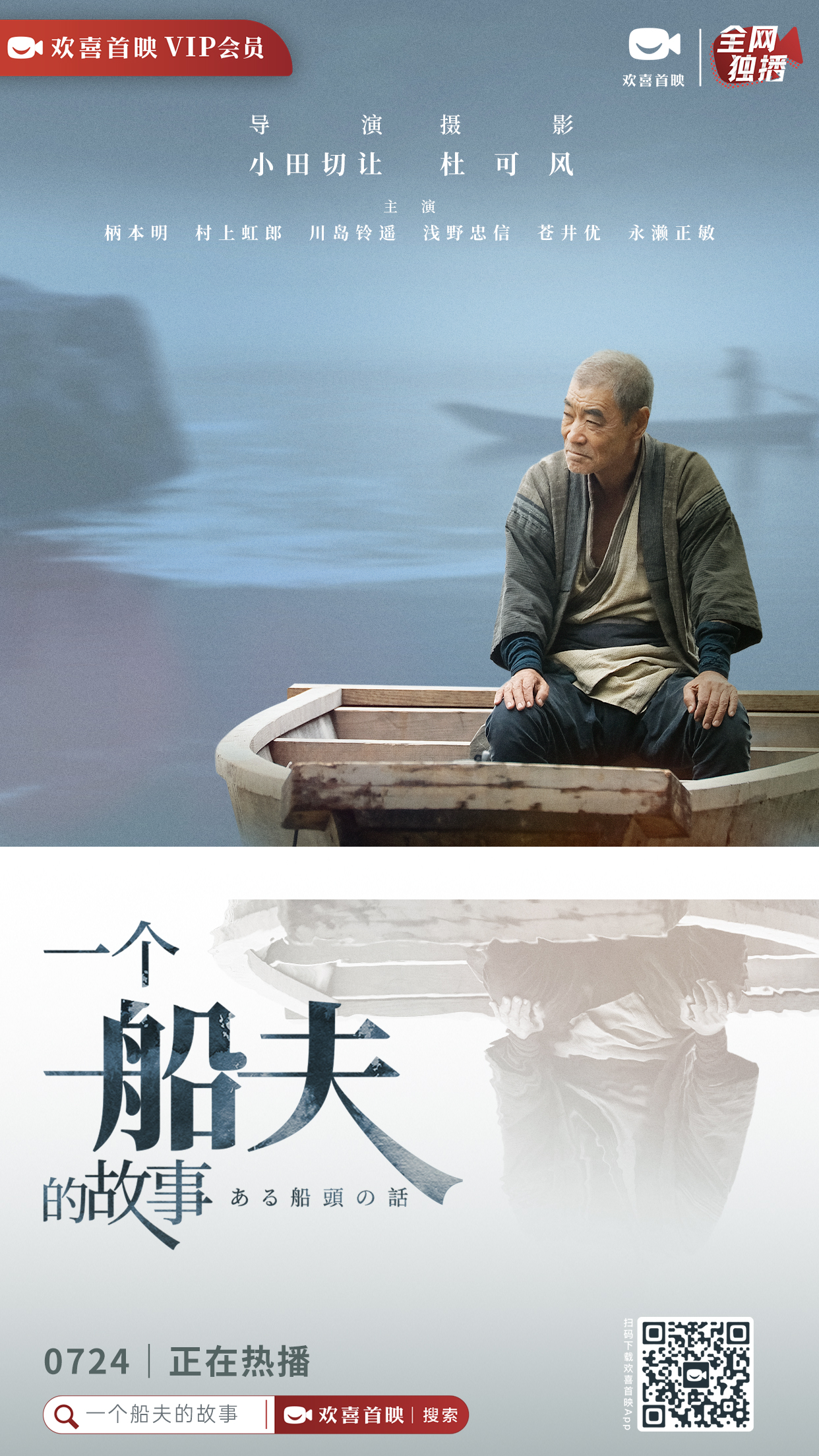 小田切让《一个船夫的故事》欢喜首映APP独播,极致美学疗愈人心