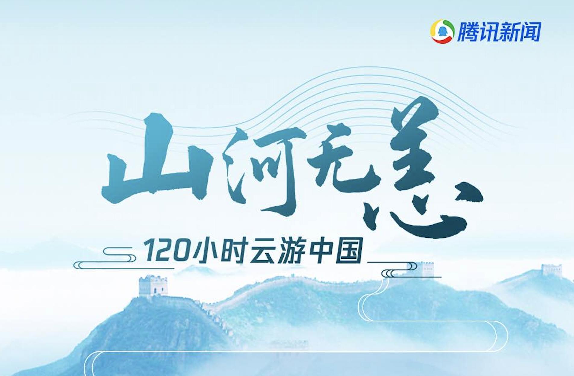 """腾讯新闻携20家景区邀网友五一""""云游""""中国"""