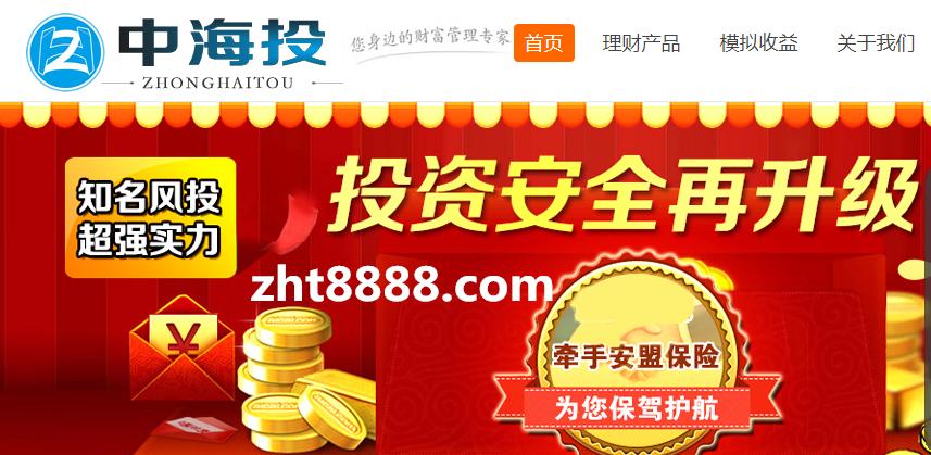 北京中海投:专业投资理财平台,实现财富稳健增值
