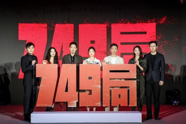 北京文化大胆探索多题材类型,精心打造神秘感十足的《749局》