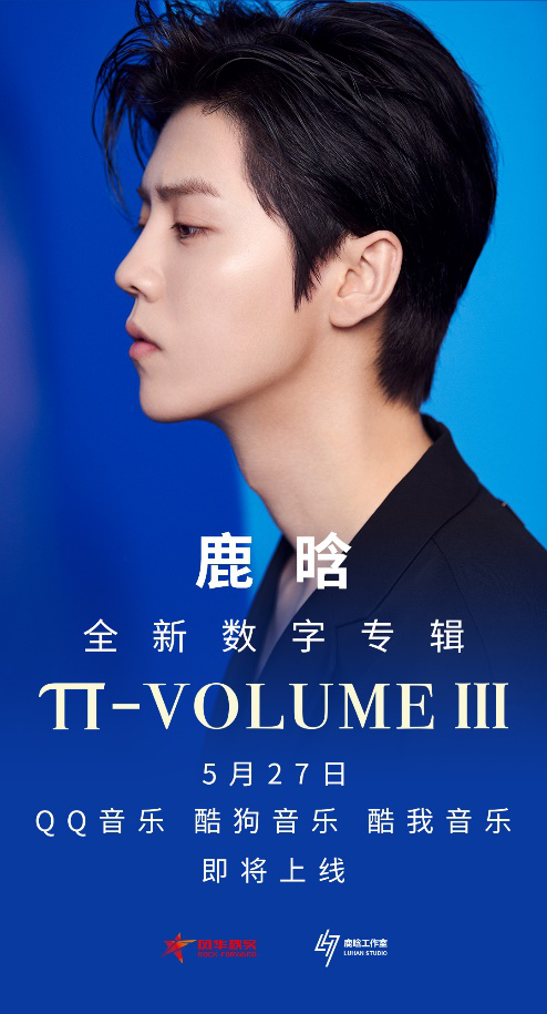 以数据指导宣发 腾讯音乐娱乐集团助力鹿晗《π-volume.3》达成下一个高光时刻