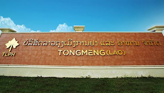 """老挝医药投资趋热  业内呼吁""""对患者负责"""""""